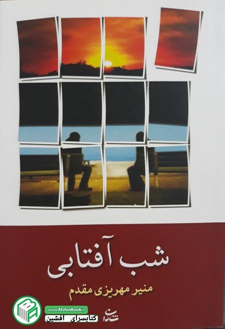شب آفتابی منیر مهریزی مقدم انتشارات شادان