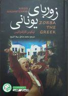 خرید کتاب زوربای یونانی نیکوس کازانتزاکیس انتشارات آتیسا
