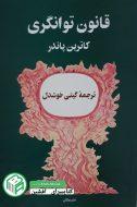 خرید کتاب قانون توانگری کاترین پاندر - بهترین ترجمه