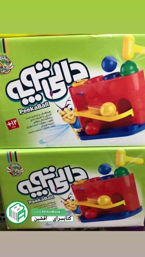 بازی فکری دالی توپه برای کودکان بالای یک سال
