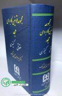 خرید کتاب مجموعه قوانین کاربردی حقوقی و کیفری انتشارات مجد