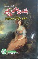 کتاب بلندی های بادگیر امیلی برونته انتشارات داریوش