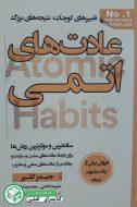 کتاب عادت های اتمی نوشته جمیز کلیر انتشارات آتیسا