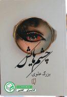 خرید کتاب چشم هایش بزرگ علوی یکی از بهترین کتاب های فارسی زبان