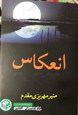 خرید کتاب انعکاس منیر مهریزی مقدم انتشارات شادان