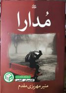 خرید کتاب مدارا منیر مهریزی مقدم انتشارات شادان