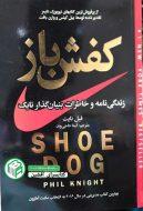 خرید کتاب کفش باز فیل نایت انتشارات اعتلای وطن