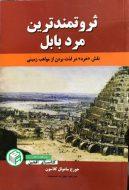 خرید کتاب زیبای ثروتمندترین مرد بابل نوشته جورج ساموئل کلاسون