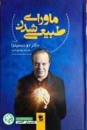 خرید کتاب ماورای طبیعی شدن - دکتر جو دیسپنزا (با تخفیف)