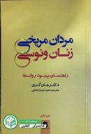 کتاب مردان مریخی زنان ونوسی جانگری انتشارات شیر محمدی