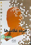 خرید کتاب خرده عادتها جمیز کلیر انتشارات اندیشه هادی