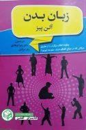 کتاب زبان بدن نوشته آلن پیز انتشارات ابتکار دانش