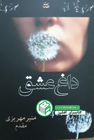 خرید کتاب داغ عشق منیر مهریزیمقدم انتشارات شادان