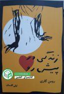 خرید کتاب زندگی در پیش رو اثر رومن گاری انتشارات بازتاب نگاه