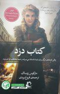 خرید کتاب کتاب دزد مارکوس زوساک انتشارات راه معاصر