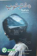 خرید کتاب دختر خوب ماری کوبیکا انتشارات شیر محمدی