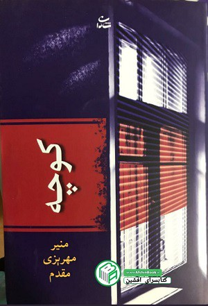 خرید کتاب کوچه منیر مهریزی مقدم انتشارات شادان