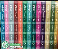 خرید مجموعه کتاب های هری پاتر اثر جی کی رولینگ