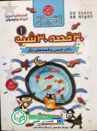 کتاب 30 قصه 30 شب جلد اول - هدیه افشار