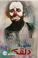 مشخصات قیمت و خرید کتاب عقاید یک دلقک نشر الینا