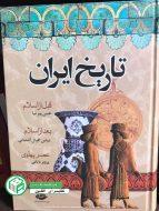 کتاب تاریخ کامل ایران