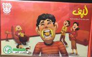 خرید بازی فکری لپف برای کودکان 10 سال به بالا