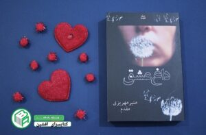 خرید کتاب داغ عشق منیر مهریزیمقدم