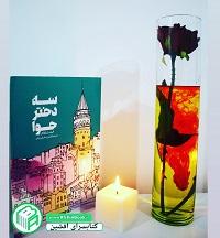 کتاب سه دختر حوا الیف شافاک