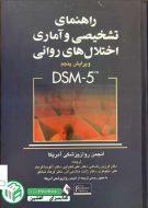 کتاب راهنمای تشخیصی و آماری اختلال های روانی dsm5