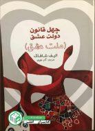 خرید کتاب ملت عشق الیف شافاک با تخفیف