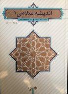 خرید کتاب اندیشه اسلامی 1 نشر معارف