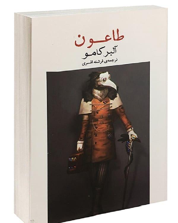 کتاب طاعون آلبر کامو (خرید بهترین ترجمه + تخفیف)