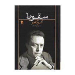 کتاب سقوط آلبر کامو انتشارات شیرمحمدی