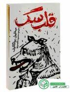 کتاب قلب سگی میخاییل بولگاکوف