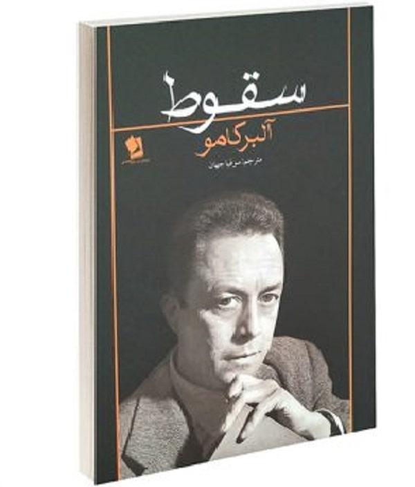 کتاب سقوط آلبر کامو (خرید بهترین ترجمه)