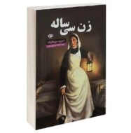 کتاب زن سی ساله انوره دوبازاک (نقد + خلاصه)