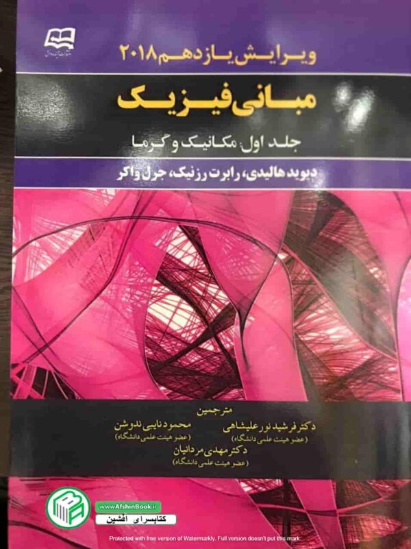 مبانی فیزیک جلد اول ویرایش یازدهم