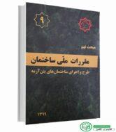 کتاب مبحث 9 نهم مقررات ملی ساختمان 1399