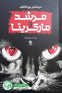 کتاب مرشد و مارگاریتا میخائیل بولگاکف نشر شیر محمدی