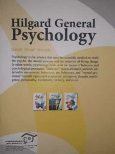 روانشناسی عمومی هیلگارد شریف نسب