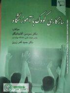 کتاب سازگاری کودک با آموزشگاه سوسن آقاجانبگلو، حمید کمرزرین