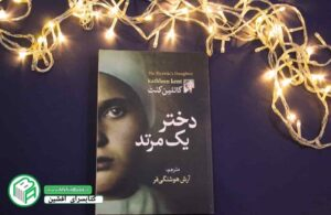 کتاب رمان دختر یک مرتد