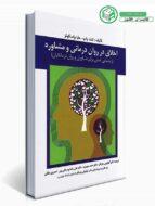 کتاب اخلاق در روان درمانی و مشاوره کنت پاپ، ملبا واسکوئز