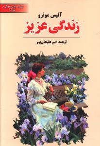 خرید کتاب زندگی عزیز آلیس مونرو