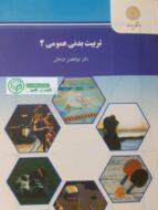 کتاب تربیت بدنی عمومی 2 | فراهانی | پیام نور
