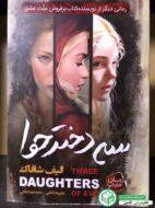 سه دختر حوا الیف شافاک آتیسا