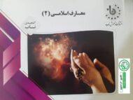 کتاب راهنمای معارف اسلامی 2