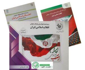 کتاب راهنمای انقلاب اسلامی ایران مصطفی ملکوتیان