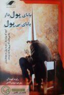 کتاب بابای پولدار بابای بی پول - رابرت کیوساکی