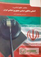 کتاب آشنایی با قانون اساسی جمهوری اسلامی ملک افضلی- پیام نور